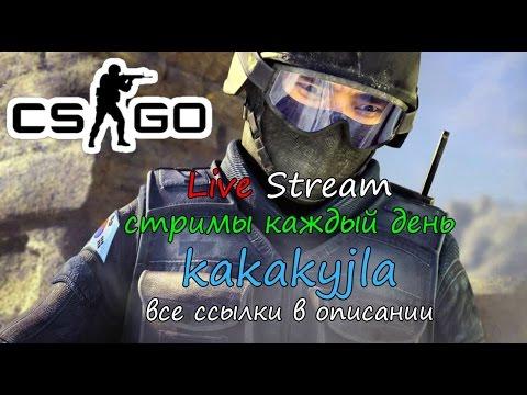 Counter-Strike: Global Offensive / Ловим Маслины - Закупаем Валерьяну