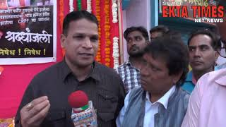 Shree Ekta Times News Channel - Rashid Rashik - Andheri Congress Shardhanjali p..