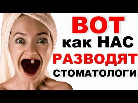 ЖЕНА стоматолога Научила меня ЛЕЧИТЬ ЗУБЫ ПО ХИТРОМУ ...