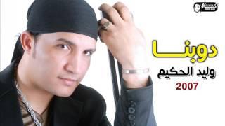 تحميل اغاني وليد الحكيم - دوبنا | Walid El7akim - Dobna MP3