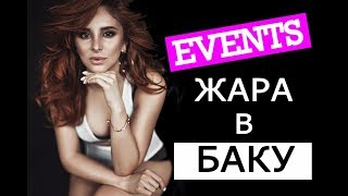 Фестиваль ЖАРА в Баку.