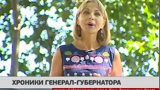Хроники генерал-губернатора. GuberniaTV