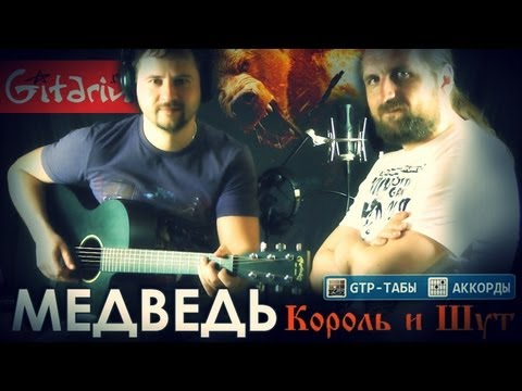 Медведь - КОРОЛЬ И ШУТ / Как играть на гитаре (2 партии)? Табы и аккорды - Гитарин