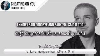 แปลเพลง Cheating on You - Charlie Puth