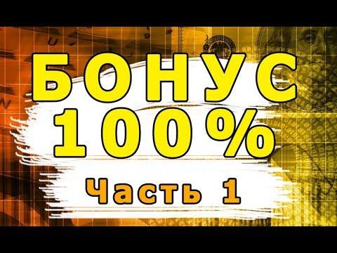 Бинарные опционы блог медведева