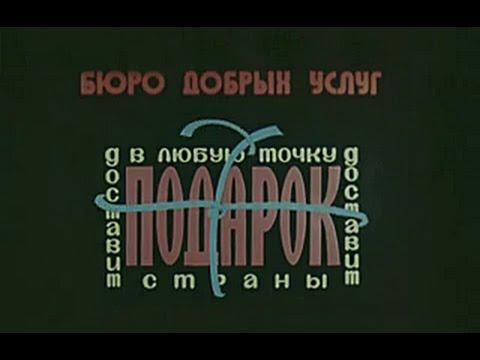 Бюро добрых услуг - Доставка подарков (1978)