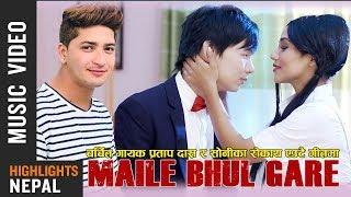 Pratap Das New Nepali Song - Maile Bhul Gare | Feat. Sonica Rokaya & Jiban Rai (2018/2075)