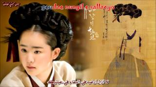 The Painter of the Wind OST   Line of Sight   Young Ji   طريقي  المثلج-   مترجمه