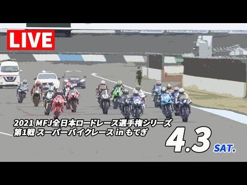 全日本ロードレース第1戦もてぎ ライブ配信動画(4/3)