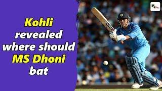 Watch: Where should MS Dhoni bat? Here is what Virat Kohli saying...