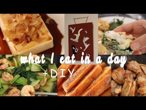 和我一起吃一天/健康饮食/不买年旧物改造旧油画变身新挂画/甘梅地瓜/丝滑豆腐/DIY/vlog04/如何吃瘦/减肥餐/what I eat in a day/eng sub