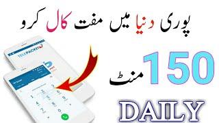 best phone call recorder app for iphone - मुफ्त