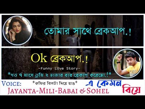 এ কেমন বিয়ে - (A Kemon Biye) -   Funny Love Story - Ft. Jayanta Basak - Mili - Babai & Sohel