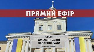 Сесія Хмельницької облради: призначення директорів і ліквідація локомотивного депо