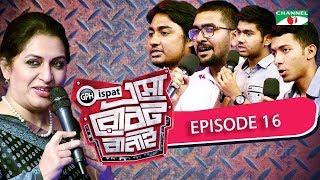 GPH Ispat Esho Robot Banai | Episode 16 | Reality Shows | Channel i Tv