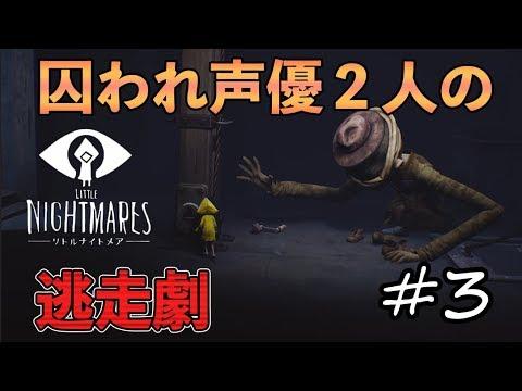 #3 声優 花江夏樹と斉藤壮馬の『Little Nightmares-リトルナイトメア-』インテリ実況プレイ