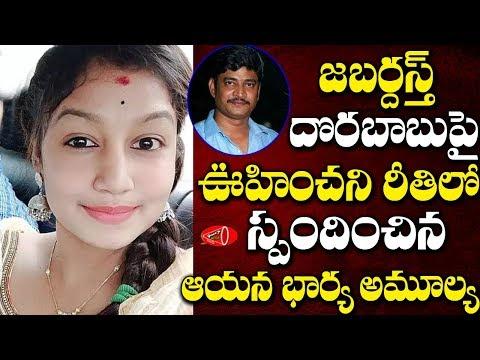 Jabardasth Dorababu Wife Amulya(Nandini) Reaction on her Husband Incident | Gossip Adda