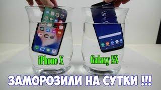 iPhone X и Samsung Galaxy S8 ЗАМОРОЗИЛИ на СУТКИ   Кто Выживет