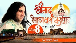 Shri Devkinandan Thakur Ji Maharaj Shrimad Bhagwat Katha Jhansi Day 08 || 30 .01. 2016