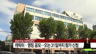 [서울경기케이블TV뉴스]강남구도시관리공단캐릭터,명칭공모 썸네일 이미지