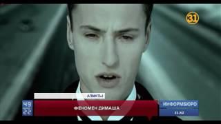 Казахстанские педагоги по вокалу раскрыли секрет успеха Димаша Кудайбергенова