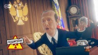 """Satisfaction в Кремле, операция Сирии, челленж против санкций – """"Заповедник"""", выпуск 12, 16+"""