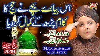 New Kids Naat   Muhammad Ayyan   Durood Un Per Salam Un Per   Hajj Special Kalaam 2019   Heera Gold
