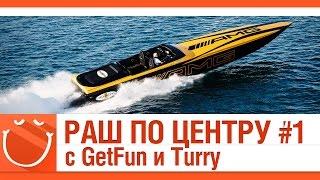 World of warships - РАШ ПО ЦЕНТРУ #1 с GetFun и Turry