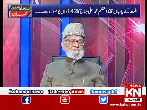 Sajjad Mir Ke Saath 25 December 2018 | Kohenoor News Pakistan