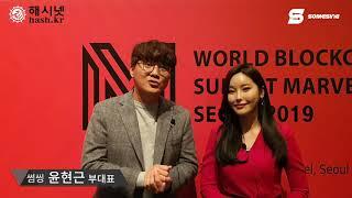 [해시넷]썸씽 윤현근 부대표 인터뷰