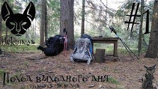 Поход выходного дня  19.10.2018 - 20.10.2018 Река Нерская