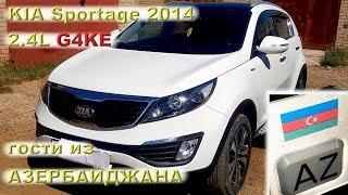 KIA Sportage 2.4L: Гость из Азербайджана