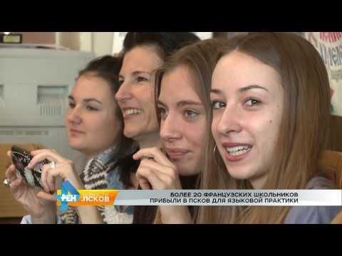 Новости Псков 15.02.2017 # Французский обмен