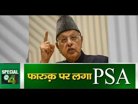 फारुक़ पर लगा PSA  l Special Bulletin @4   Zee Salaam   16 - 09 - 2019