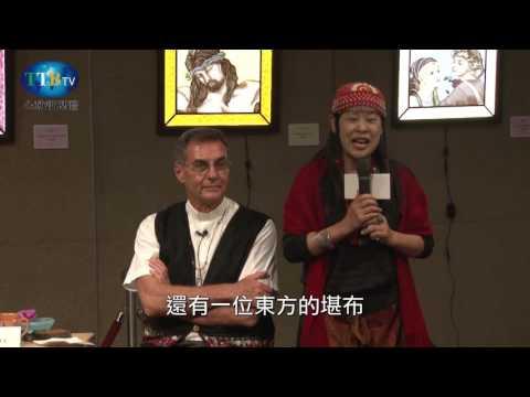 堪布曲尼敦多&丁松青神父&丁松筠神父【愛的容顏,心靈對談(4)】