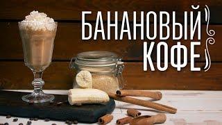 Как сделать банановый кофе [Cheers! | Напитки]