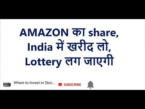 AMAZON का share, India में खरीद लो, Lottery लग जाएगी