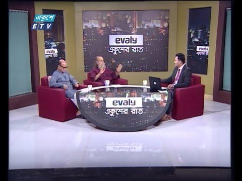 Ekusher Raat || একুশের রাত || ঈদের স্মৃতি || 12 May 2021 || ETV Talk Show