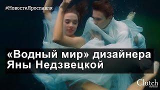 «Водный мир» дизайнера Яны Недзвецкой. Революция в мире моды. Ярославль.