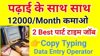 2 Best part time jobs   घर बैठे  14K कमाए?   wow!! only 2 hours simple job