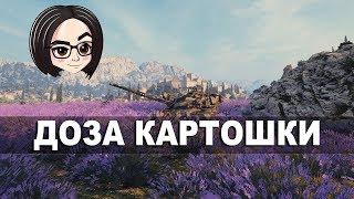 mozol6ka | Доза картошки