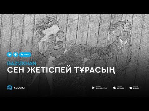 GAZIZKHAN - Сен жетіспей тұрасың (аудио)
