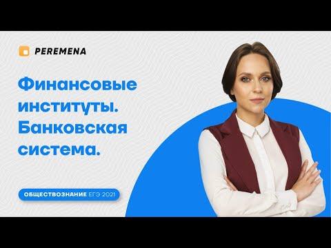 Финансовые институты. Банковская система / ЕГЭ 2021 ОБЩЕСТВОЗНАНИЕ / PEREMENA