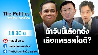 Live รายการ The Politics ข่าวบ้านการเมือง 14 กันยายน 2564  #รัฐประหารไม่เคยหายไปไหน