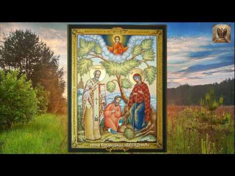 икона Богородицы «БЕСЕДНАЯ»