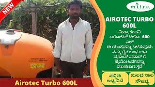 Airotec Turbo user Sharing his experience -Prashant Power