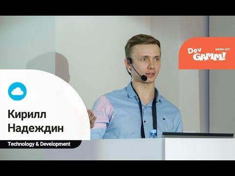 Кирилл Надеждин (Kumo Kairo) - ECS в разработке игр — хорошая архитектура приложений для всех