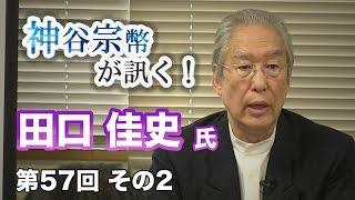 第57回② 田口佳史氏に訊く!江戸時代における人間の土台教育
