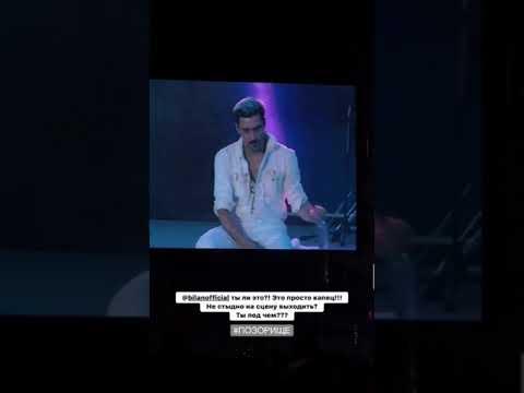 На концерте в Самаре Дима Билан вел себя неадекватно