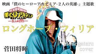 ロングホープ・フィリア-菅田将暉cover